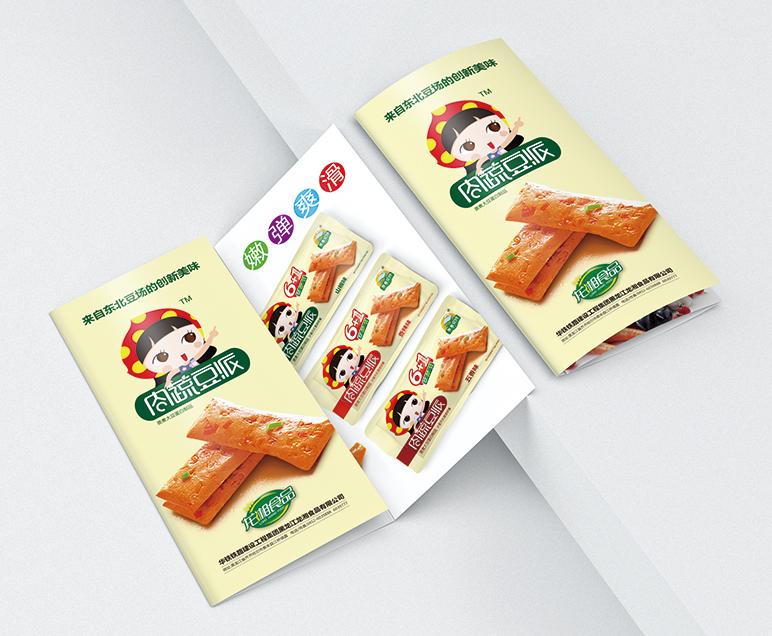 龙湘食品企业折页设计